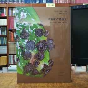 中国传统工艺全集 第二辑:农畜矿产品加工