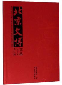北京文博文丛(2018第2辑)