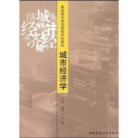 高校城市規劃基礎學科教材:城市經濟學