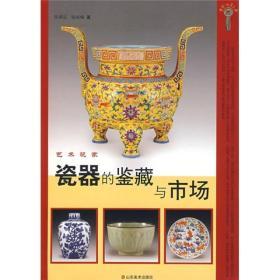 瓷器的鉴藏与市场