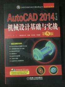 AutoCAD 2014中文版机械设计基础与实战(第五版)
