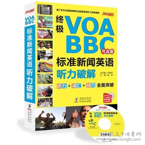 终极VOA/BBC标准新闻英语听力破解(点读版)