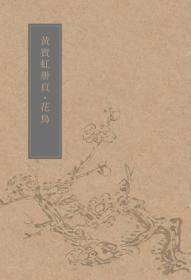 黄宾虹册页·花鸟