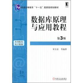 数据库原理与应用教程 何玉洁 9787111312048 机械工业出版社