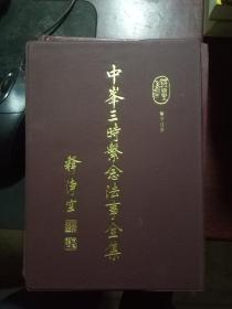 中峰三时系念法事全集