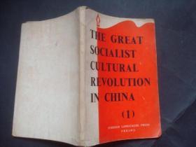 (英)文版<<中国的社会主义文化大革命>>第1.3.7.8.9.10集.袖珍本..