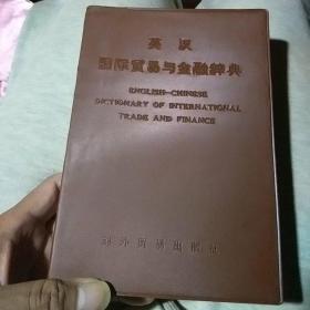 英汉国际贸易与金融辞典