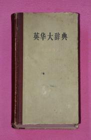 英华大辞典(修订缩印本).