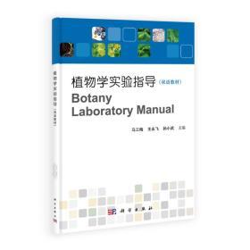 植物学实验指导双语教材 马三梅王永飞孙小武 科学出版社 9787030