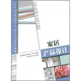 家居产品设计/21世纪普通高等学校工业设计专业通用教材