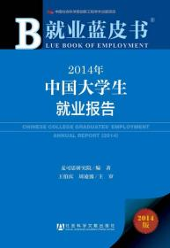 就业蓝皮书:2014年中国大学生就业报告