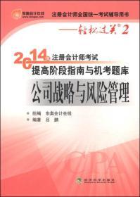 轻松过关2·2014年注册会计师考试提高阶段指南与机考题库:公司战略与风险管理