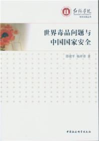 世界毒品问题与中国国家安全