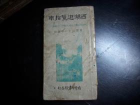 民国23年-商务印书馆出版【西湖/游/览指南》内图文并茂、精美可藏