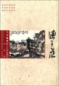 大家翰墨·陈子庄国画精品(山水卷)