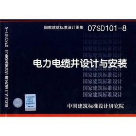 07SD101-8电力电缆井设计与安装