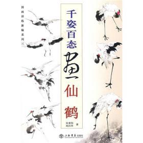 国画训练新编系列:千姿百态画仙鹤