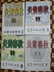 炎黄春秋增刊(3、5、6、7四本合售)