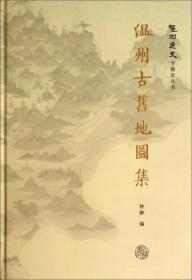 温州古旧地图集