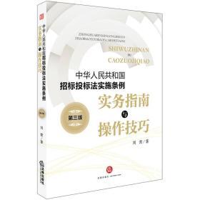 《中華人民共和國招標投標法實施條例》實務指南與操作技巧(第三版)