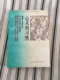 心灵的习性:美国人生活中的个人主义和公共责任 1991年一版一印 仅印3000册 ktg2下2