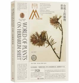 走进中国科学院博物馆丛书