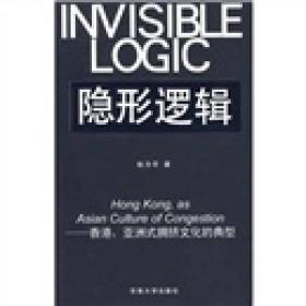 隐形逻辑:香港,亚洲式拥挤文化的典型