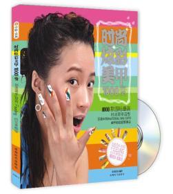 时尚炫彩美甲1000变(DVD)