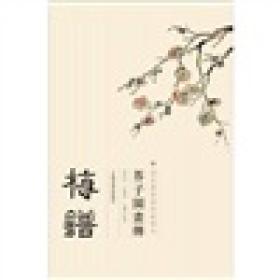 梅谱-芥子园画传-国家图书馆特藏精品