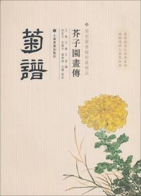 芥子园画传:菊谱