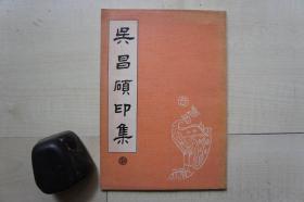 1974年南通图书公司32开:吴昌硕印集
