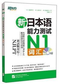 新日本语能力测试N1词汇