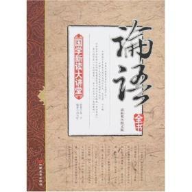 国学新读大讲堂:论语全书(最新双色图文版)