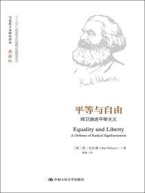 平等与自由:捍卫激进平等主义(马克思主义研究译丛·典藏版)