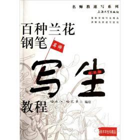 百种兰花钢笔写生教程哈永江,哈艺多 编