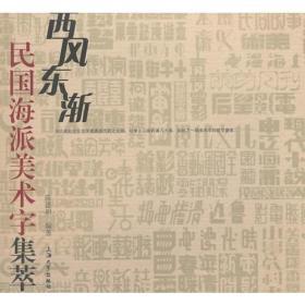 正版现货 西风东渐 民国海派美术字集萃 出版日期:2014-12印刷日期:2014-12印次:1/1