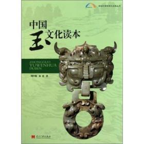 中国玉文化读本