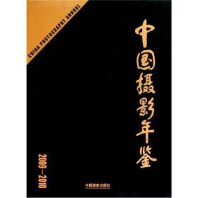 中国摄影年鉴(2009-2010)