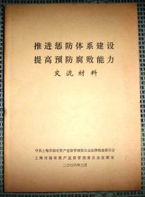 推进惩防体系建设-提高预防腐败能力(交流材料)