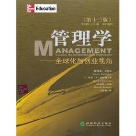 正版微残-管理学-全球化与创业视角(第十三版)CS9787514101249