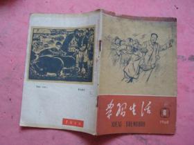 学习生活(1960年 6)【封面永远跟着毛泽东走、封底木刻画、技术革命和文化革命 等】【稀缺本】