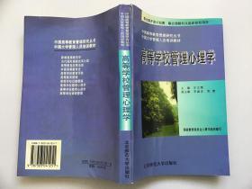 高等学校管理心理学——中国大学管理人员培训教材