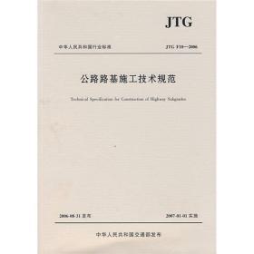 JTG F10-2006-公路路基施工技术规范