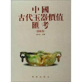 中国古代玉器价值汇考-器皿卷