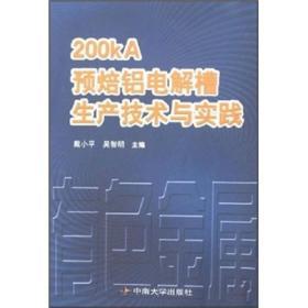 200kA预焙铝电解槽生产技术与实践