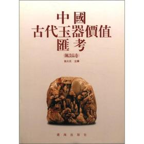 中国古代玉器价值汇考-陈设卷