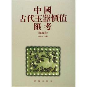 中国古代玉器价值汇考(佩饰卷)