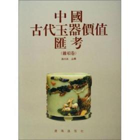中国古代玉器价值汇考-杂项卷