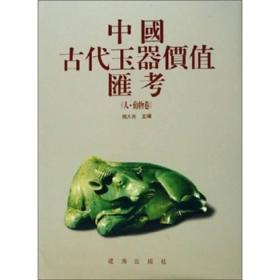 中国古代玉器价值汇考-人.动物卷
