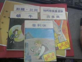 民国69年初版--小朋友伟人故事1-5册 64开 彩色原版